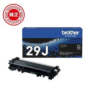 ブラザー brother TN-29J 純正トナー トナーカートリッジ ブラック[TN29J]【wtcomo】