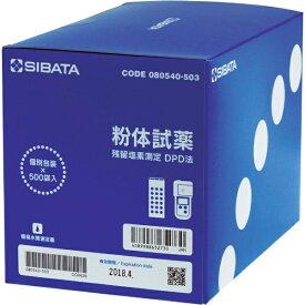 柴田科学 SIBATA SCIENTIFIC TECHNOLOGY SIBATA DPD法粉体試薬 080540-503