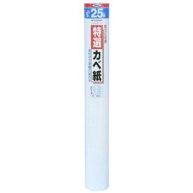 アサヒペン 特選カベ紙 92cmX25m