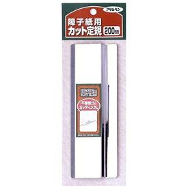 アサヒペン 障子用カット定規200mm