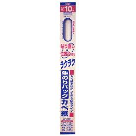 アサヒペン 生のりパックカベ紙 92cmX10m