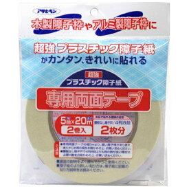 アサヒペン UV超強プラスチック障子紙テープ 5mmX20m (2巻入)