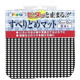 アサヒペン すべりドメマット 10X10 (ブラック)
