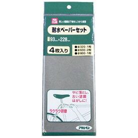 アサヒペン PC耐水ペーパーセット 4枚入リ