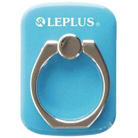 MSソリューションズ 〔スマホリング〕 スマートフォン汎用 スマートフォンリング Grip Ring/PALLET LEPLUS LP-SMRG04SBL スカイブルー