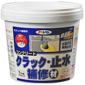 アサヒペン コンクリート クラック・止水補修材 1kg (グレー系)