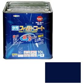 アサヒペン 水性スーパーコート 10L (なす紺)