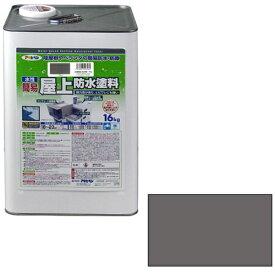 アサヒペン 水性簡易屋上防水塗料 16kg (グレー)