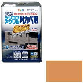アサヒペン 水性シリコンアクリル外かべ用 16kg (ラフィネオレンジ)