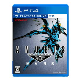 KONAMI ANUBIS ZONE OF THE ENDERS:M∀RS 通常版【PS4】