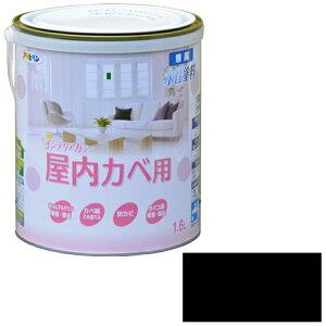 アサヒペン NEW水性インテリアカラー屋内カベ 1.6L (ヨーロピアンブラック)