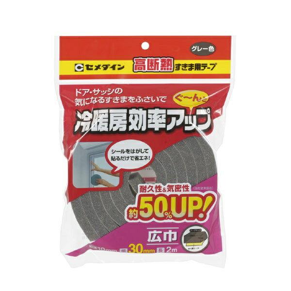 セメダイン 高断熱すきまテープ グレー 30x2m