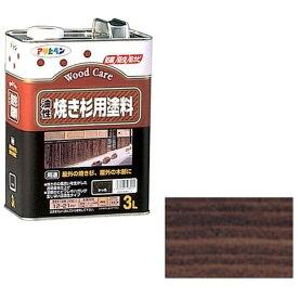 アサヒペン 油性焼き杉用塗料 3L (かっ色)