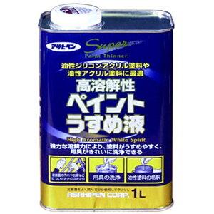 高溶解性ペイントうすめ液 1L