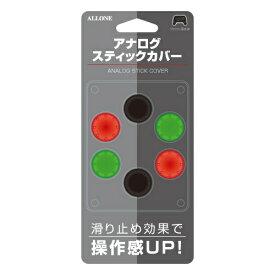 アローン ALLONE Switch Proコン用アナログスティックカバー ALG-NSPASC[Switch] 【代金引換配送不可】