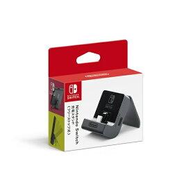 任天堂 Nintendo Switch充電スタンド(フリーストップ式)[SWジュウデンスタンドフリー]【Switch】