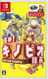 任天堂 Nintendo 進め!キノピオ隊長【Switch】