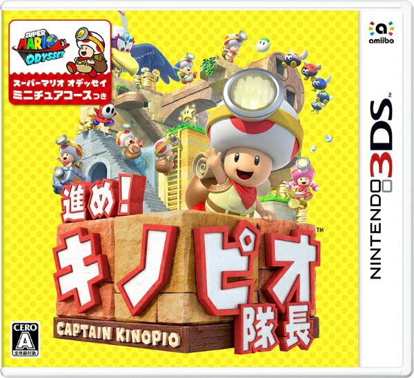任天堂 進め!キノピオ隊長【3DS】
