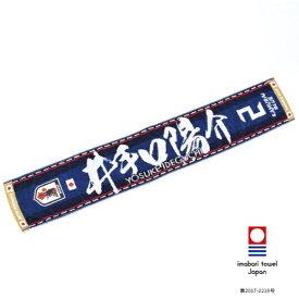 JFA サッカー日本代表応援グッズ タオルマフラー(#2 井手口 陽介/約200×1100mm)O-299