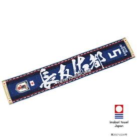 JFA サッカー日本代表応援グッズ タオルマフラー(#5 長友 佑都/約200×1100mm)O-302