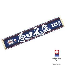 JFA サッカー日本代表応援グッズ タオルマフラー(#8 原口 元気/約200×1100mm)O-304