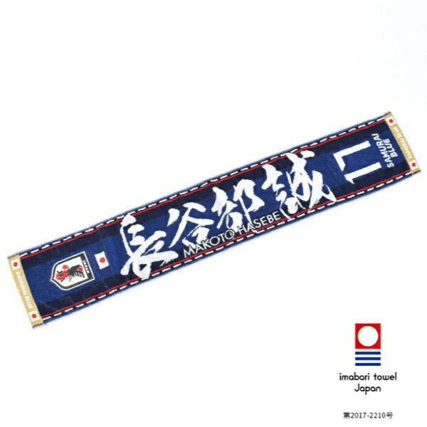 JFA サッカー日本代表応援グッズ タオルマフラー(#17 長谷部 誠/約200×1100mm)O-311