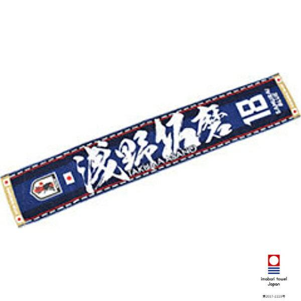 JFA サッカー日本代表応援グッズ タオルマフラー(#18 浅野 拓磨/約200×1100mm)O-312