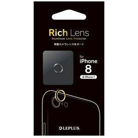 MSソリューションズ iPhone 8 / 7用 カメラレンズプロテクター Rich Lens LEPLUS LP-IP7SCP02BK ブラック