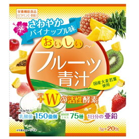 ユーワ yuwa おいしいフルーツ青汁 +Wの活性酵素(20包)