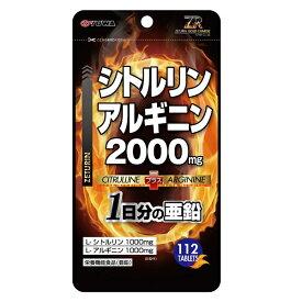 ユーワ yuwa シトルリンアルギニン2000(112粒)【wtcool】