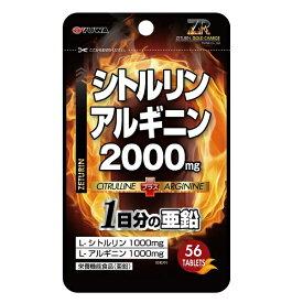 ユーワ yuwa シトルリンアルギニン2000(56粒)【wtcool】