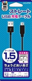 アローン ALLONE new3DS用ストレートUSB充電ケーブル 1.5m ALG-N3UC15[New3DS]
