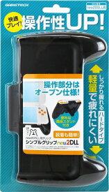 ゲームテック GAMETECH new2DSLL用グリップアタッチメント『シンプルグリップnew2DLL』 N2F2007[New2DS LL]