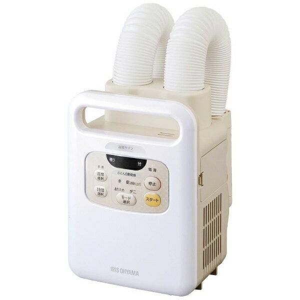 アイリスオーヤマ IRIS OHYAMA KFK-W1 ふとん乾燥機 カラリエ パールホワイト [マット無タイプ /ダニ対策モード搭載][KFKW1] ツインノズル 布団乾燥機