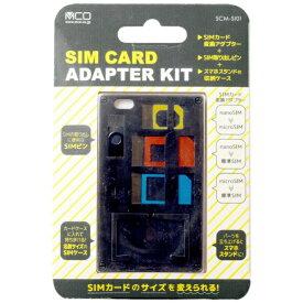 ミヨシ MIYOSHI 〔SIM変換アダプタ〕 SIMカードホルダー SIMカード変換アダプタ付 SCM-SI01/BK ブラック
