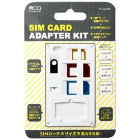 ミヨシ MIYOSHI 〔SIM変換アダプタ〕 SIMカードホルダー SIMカード変換アダプタ付 SCM-SI01/WH ホワイト