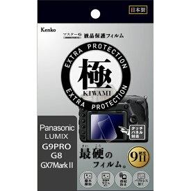 ケンコー・トキナー KenkoTokina マスターGフィルム KIWAMI パナ LUMIX G9 PRO /G8/GX7マーク2用 KLPK-PAG9PRO