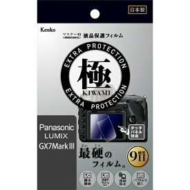 ケンコー・トキナー KenkoTokina マスターGフィルム KIWAMI パナ LUMIX GX7 マーク3用 KLPK-PAGX7M3