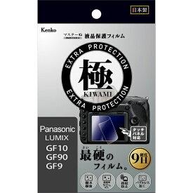 ケンコー・トキナー KenkoTokina マスターGフィルム KIWAMI パナ LUMIX GF10/GF90/GF9用 KLPK-PAGF10