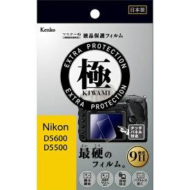 ケンコー・トキナー KenkoTokina マスターGフィルム KIWAMI ニコン D5600/D5500用 KLPK-ND5600