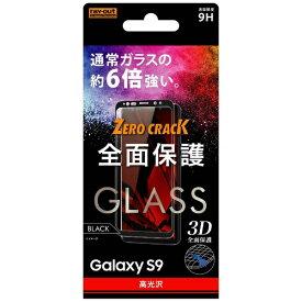 レイアウト rayout Galaxy S9用 ガラスフィルム 9H 全面保護 光沢 0.33mm RT-GS9RFG/CB ブラック