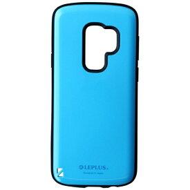 MSソリューションズ Galaxy S9+用 耐衝撃ハイブリッドケース「PALLET」 LEPLUS LP-GS9PHVCSBL スカイブルー