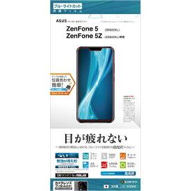 ラスタバナナ RastaBanana ASUS Zenfone 5(ZE620KL)/5Z(ZS620KL)ブルーライトカット高光沢フィルム E1194ZEN5