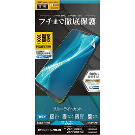 ラスタバナナ RastaBanana ASUS Zenfone 5(ZE620KL)/5Z(ZS620KL)薄型TPUブルーライトカット光沢フィルム UE1202ZEN5 UE1202ZEN5