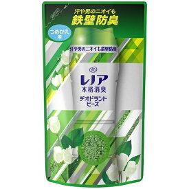 P&G ピーアンドジー Lenor(レノア)本格消臭 デオドラントビーズ グリーンミストの香り つめかえ用(455mL) 〔柔軟剤〕