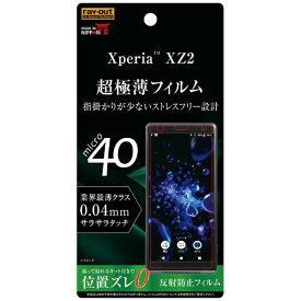 レイアウト rayout Xperia XZ2用 フィルム さらさらタッチ 薄型 指紋 反射防止 RT-XZ2FT/UH