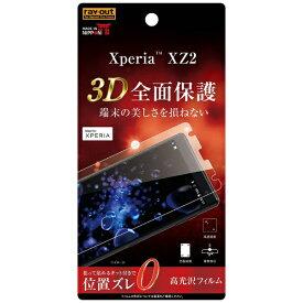 レイアウト rayout Xperia XZ2用 フィルム TPU 光沢 フルカバー 衝撃吸収 RT-RXZ2F/WZD