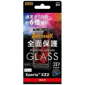 レイアウト rayout Xperia XZ2用 ガラスフィルム 3D 9H 全面保護 光沢 RT-RXZ2RFG/CB ブラック