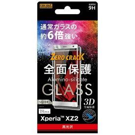 レイアウト rayout Xperia XZ2用 ガラスフィルム 3D 9H 全面保護 光沢 RT-RXZ2RFG/CS シルバー