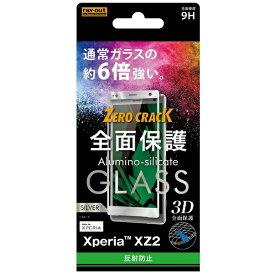 レイアウト rayout Xperia XZ2用 ガラスフィルム 3D 9H 全面保護 反射防止 RT-RXZ2RFG/HS シルバー
